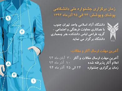 برگزاری جشنواره ملی دانشگاهی پوشاک و پوشش