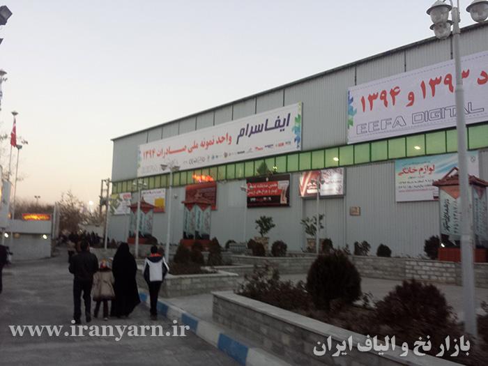 تصاویر یازدهمین نمایشگاه بین المللی صنعت نساجی در پل شهرستان اصفهان