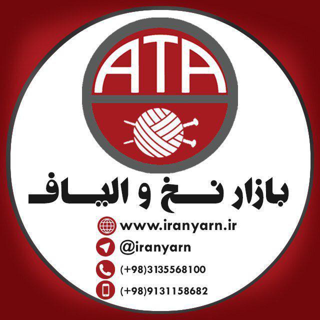 کانال تلگرام بازار نخ و الیاف