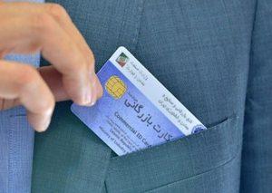 کارت بازرگانی در جیب شما است !