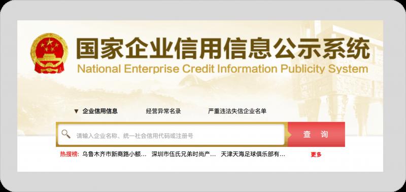 نحوه اعتبار سنجی شرکت های چینی در 5 مرحله