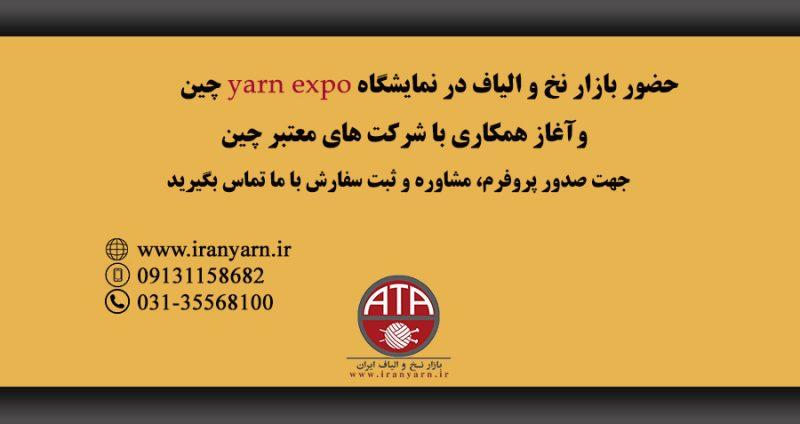 نمایشگاه yarn expo